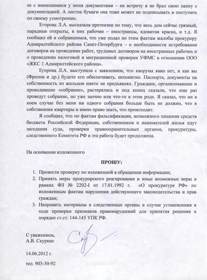 Заявление Юрасову А.Г. по 08.06.12 - 2, 3 стр.
