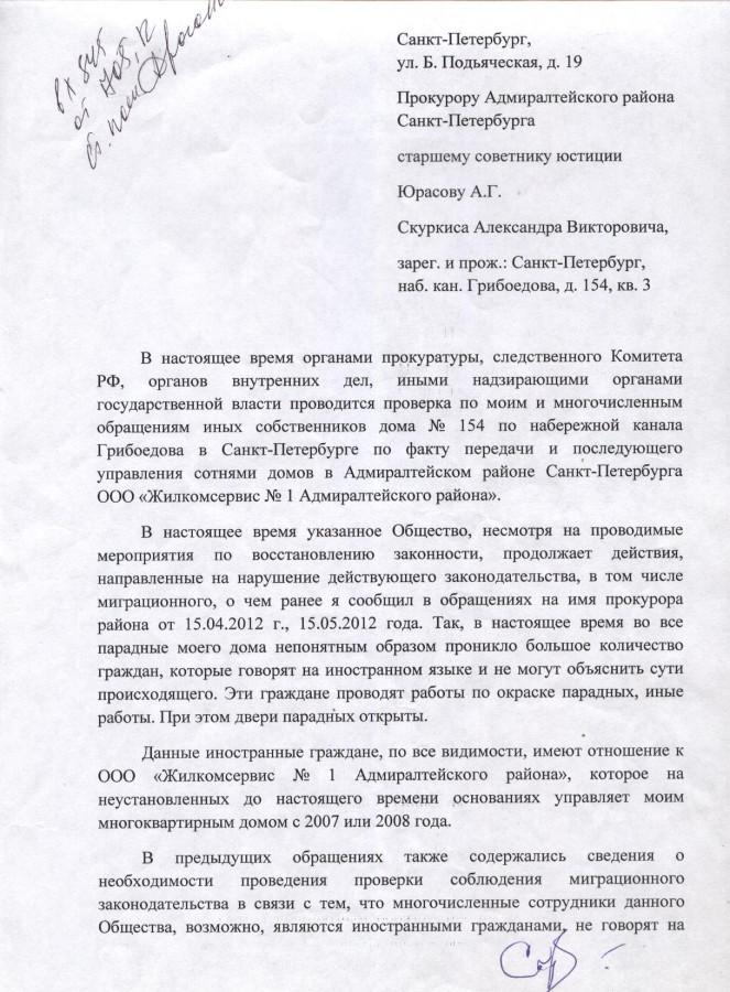 Юрасов и моя лестница УФМС, налоговая 1 стр.