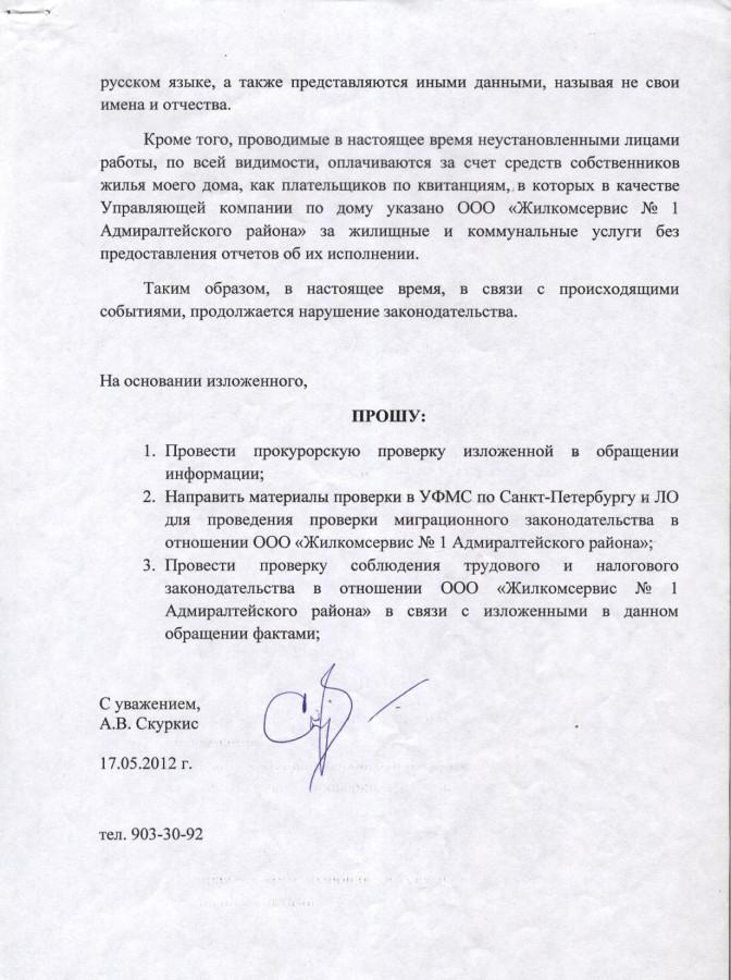 Юрасов и моя лестница УФМС, налоговая 2 стр.