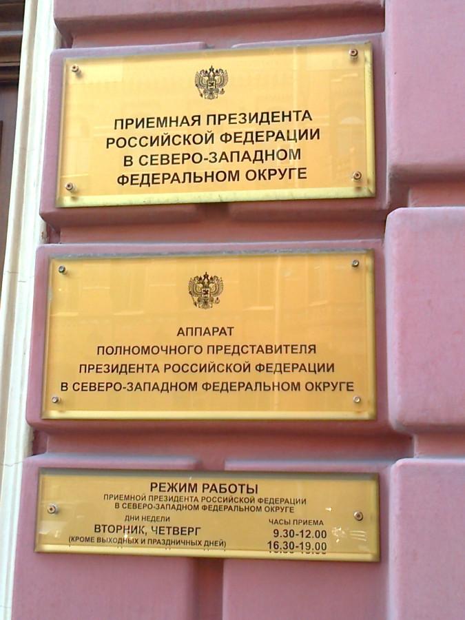 Приемная Президента РФ в СЗФО