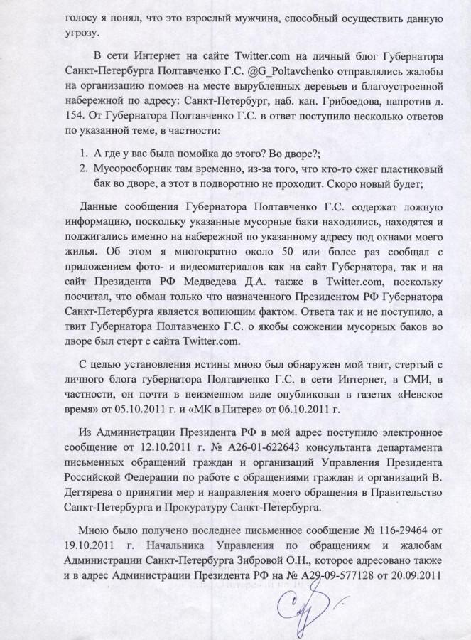 Жалоба Винниченко от 12.12.2011 г. 3 стр.
