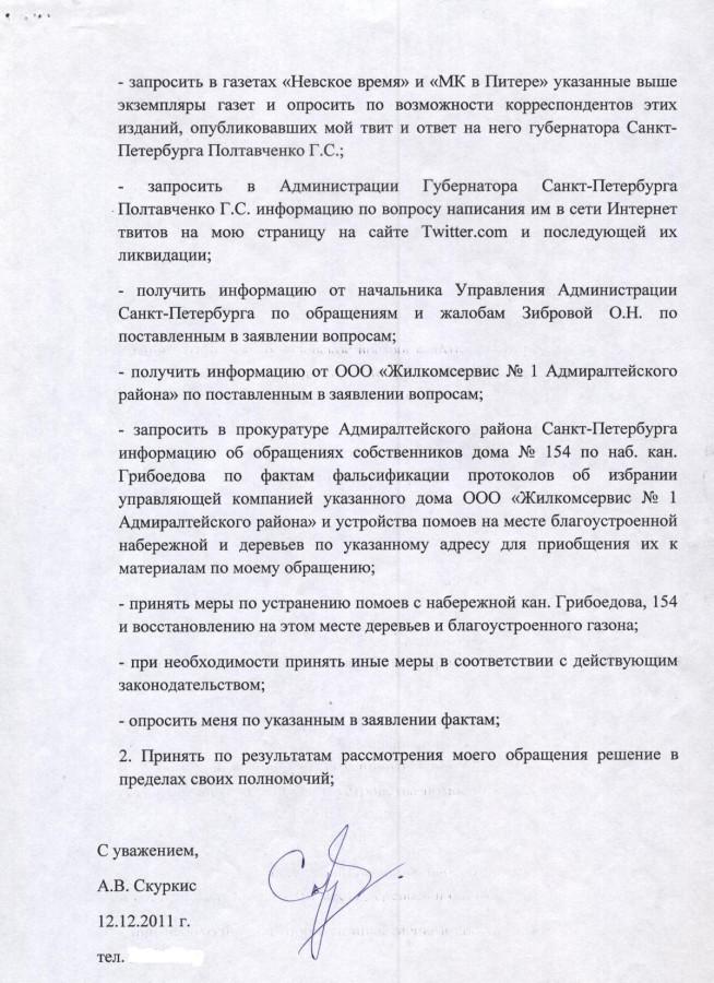 Жалоба Винниченко от 12.12.2011 г. 5 стр.