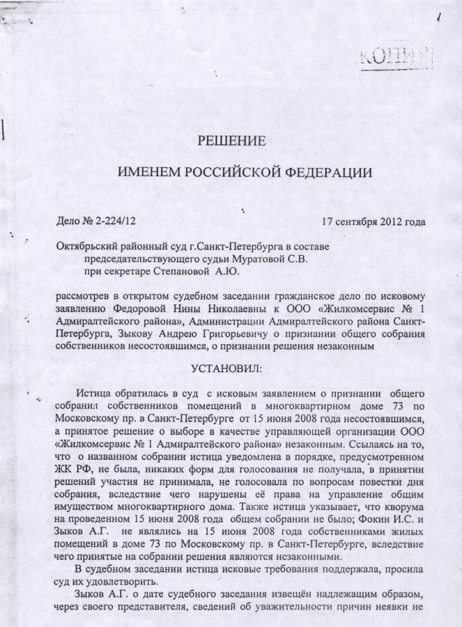 Решение суда по Федоровой 1 стр.