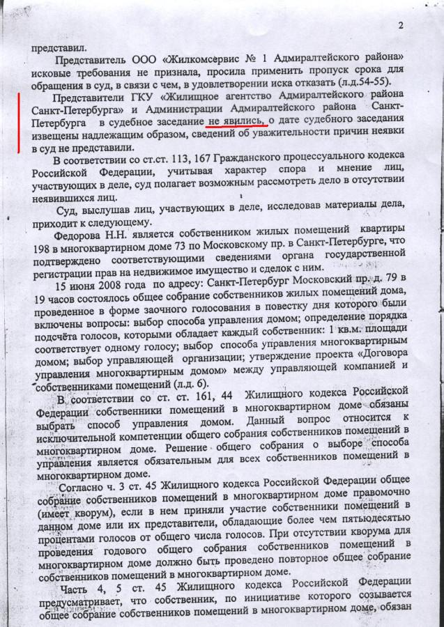 Решение суда по Федоровой 2 стр.
