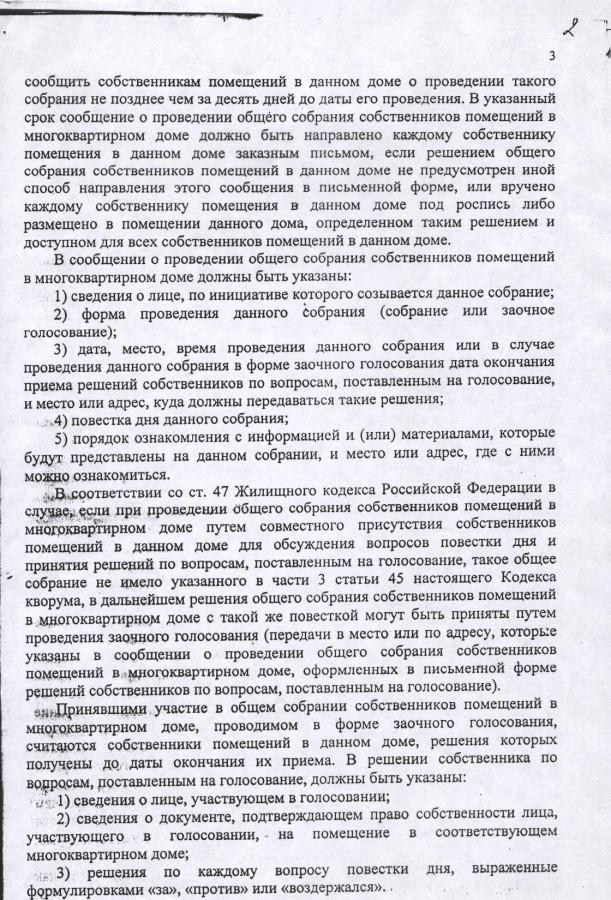 Решение суда по Федоровой 3 стр.