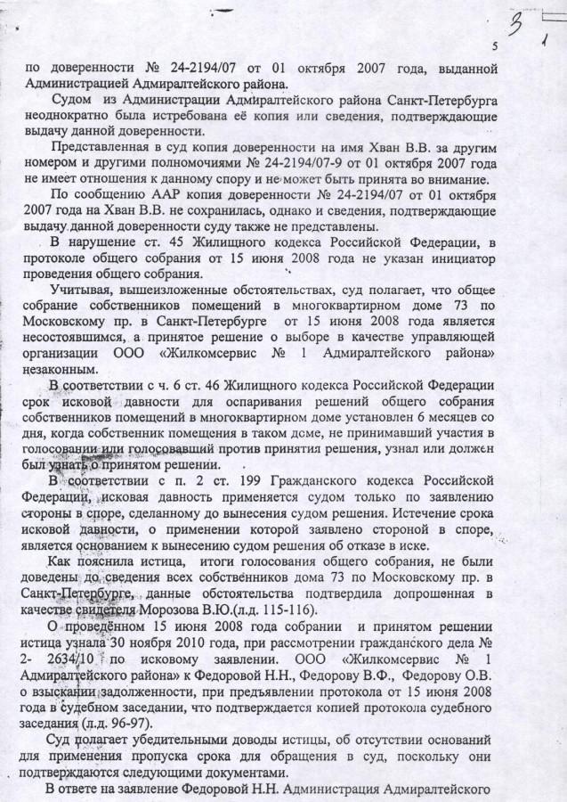 Решение суда по Федоровой 5 стр.