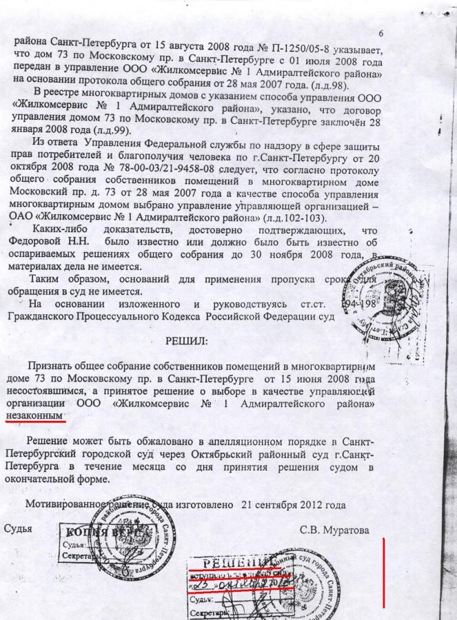 Решение суда по Федоровой 6 стр.