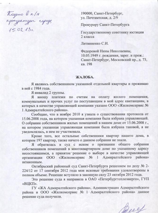 Жалоба Федоровой Н.Н. - 1 стр.
