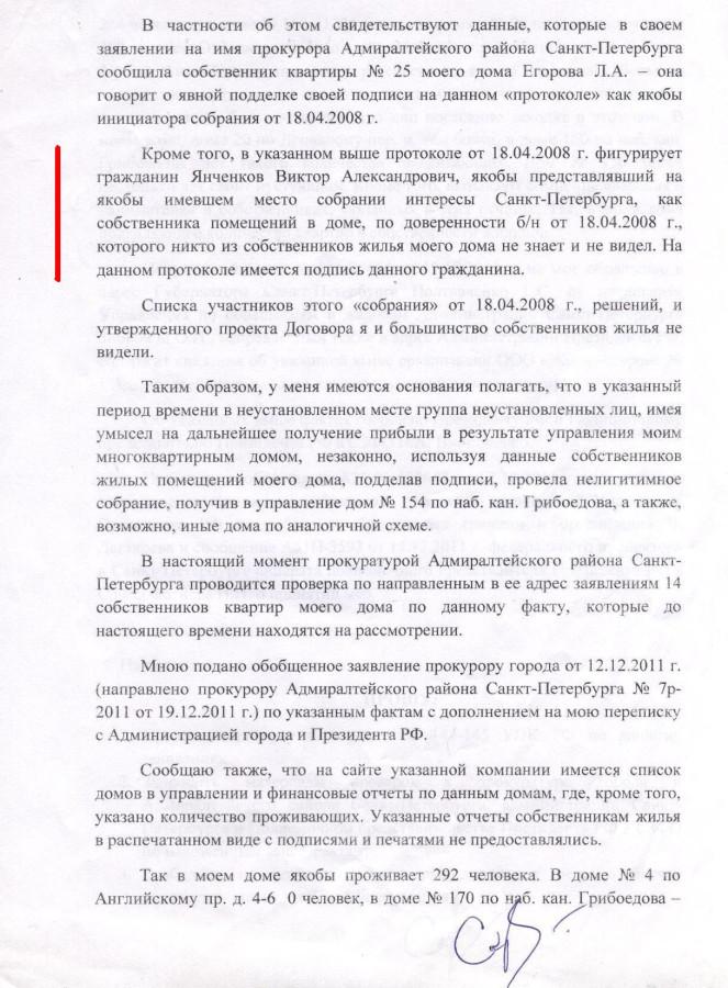 Заявление на имя Лавренко от 12.01.2012 г. 2 стр.