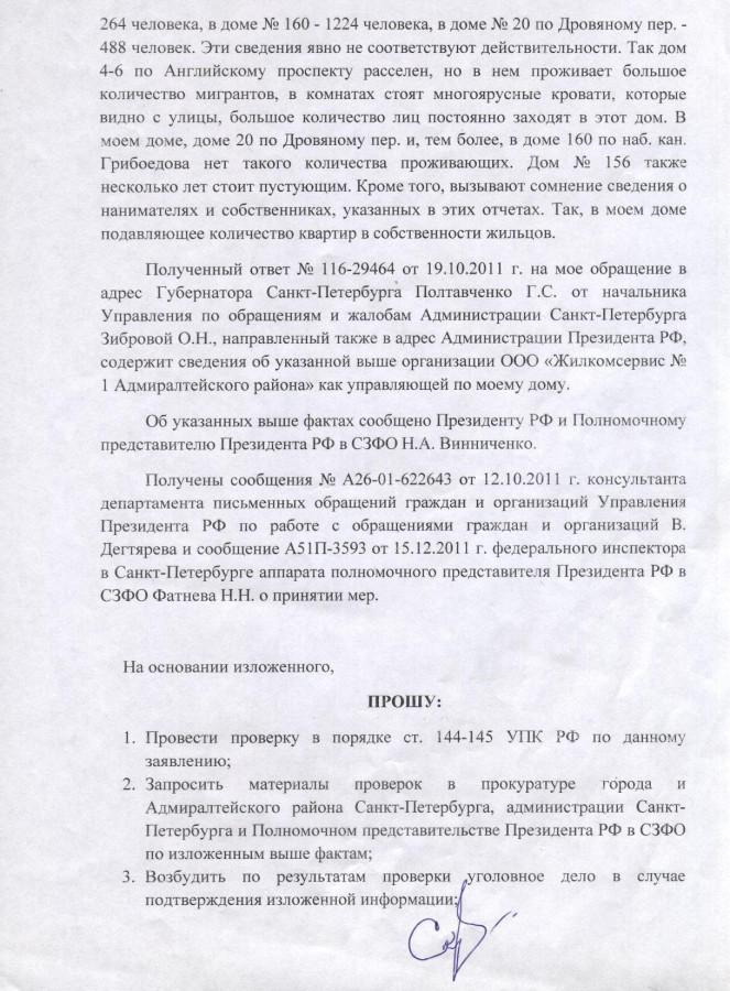 Заявление на имя Лавренко от 12.01.2012 г. 3 стр.