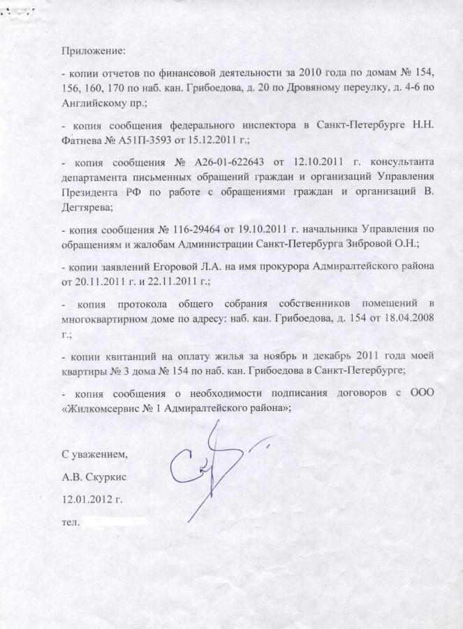 Заявление на имя Лавренко от 12.01.2012 г. 4 стр.