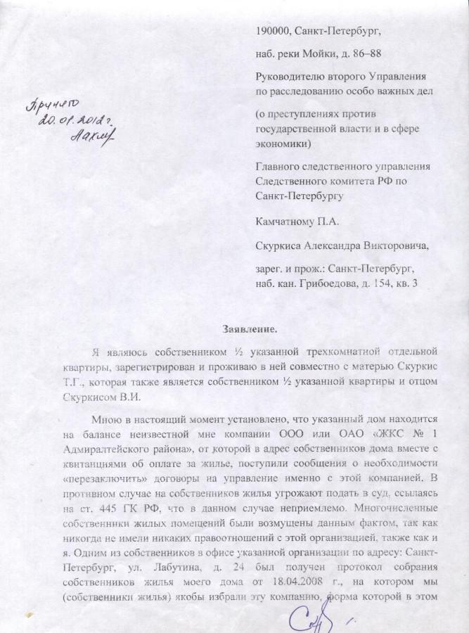 Заявление в ГСУ СК РФ на имя Камчатного от 19.01.12 г. 1 с.