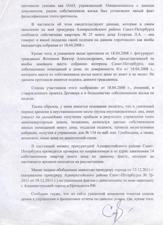 Заявление в ГСУ СК РФ на имя Камчатного от 19.01.12 г. 2 с.