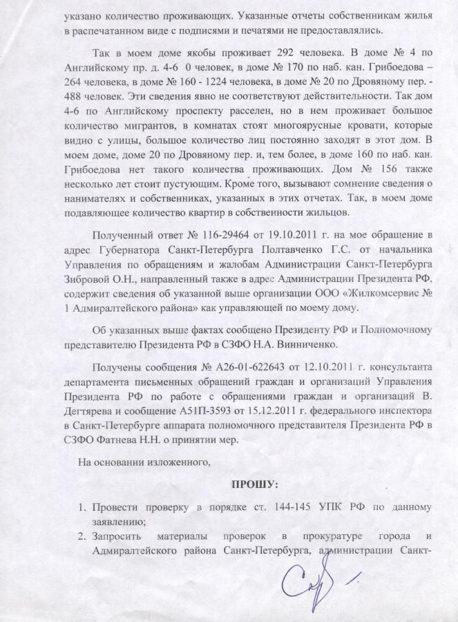 Заявление в ГСУ СК РФ на имя Камчатного от 19.01.12 г. 3 с.