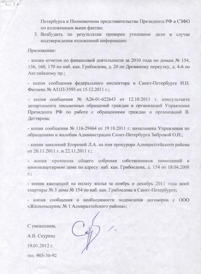 Заявление в ГСУ СК РФ на имя Камчатного от 19.01.12 г. 4 с.