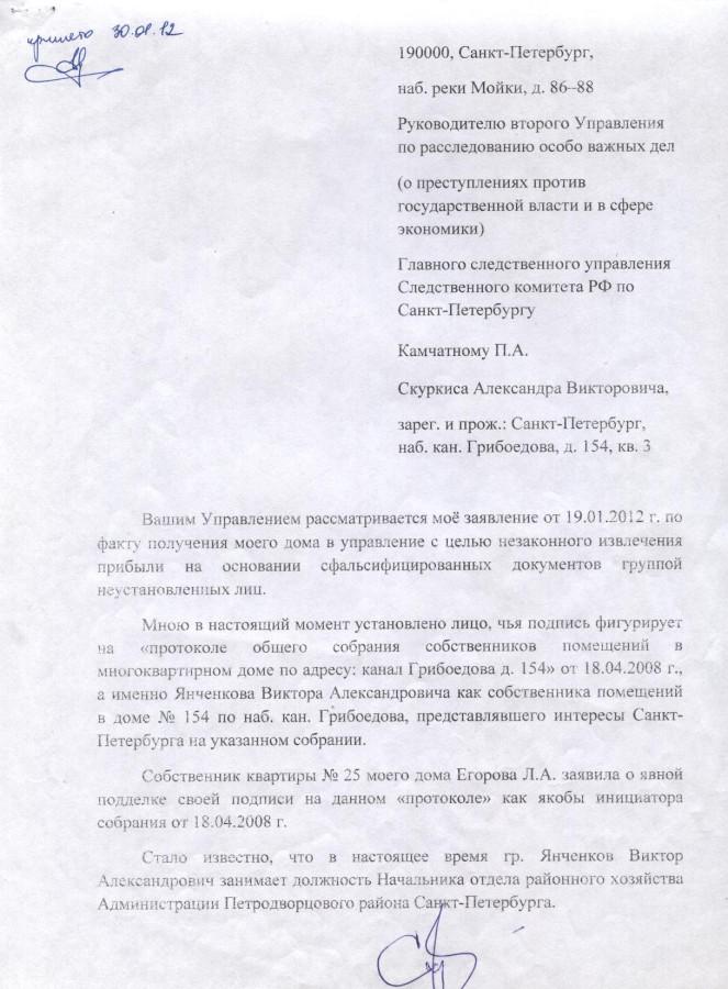 Заявление в ГСУ СК РФ на имя Камчатного от 30.01.12 г. 1 с.
