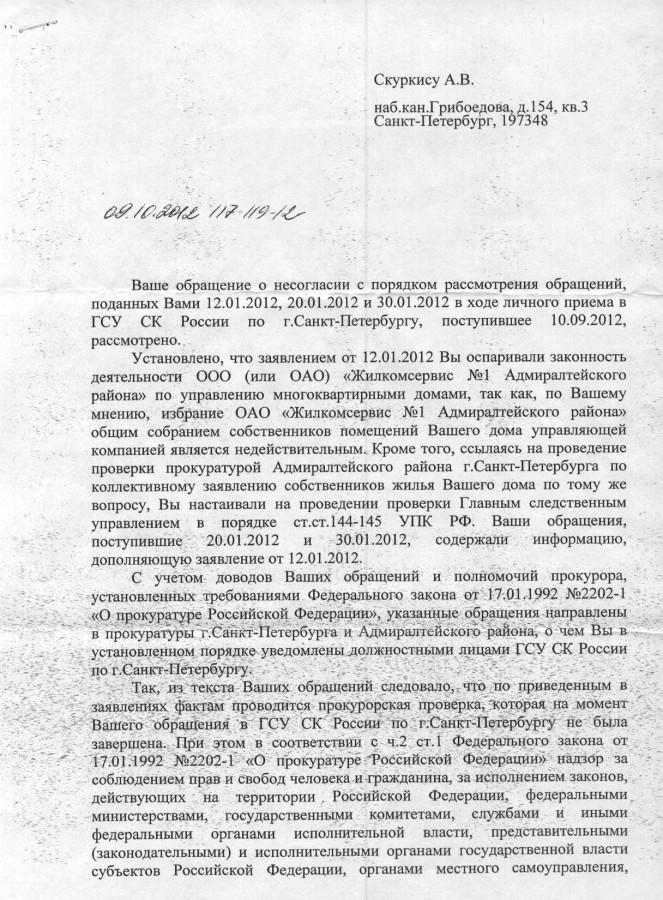 Ответ ГСУ СК РФ Камчатный 1 стр.