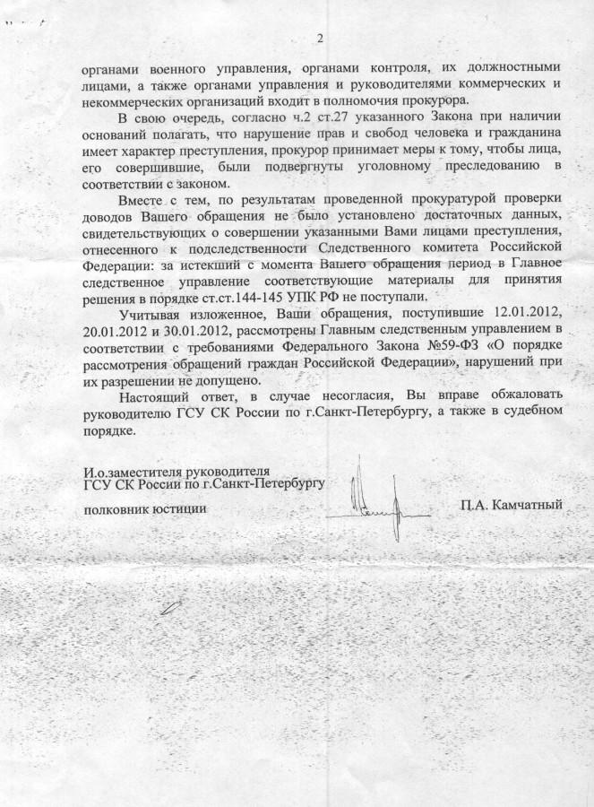 Ответ ГСУ СК РФ Камчатный 2 стр.