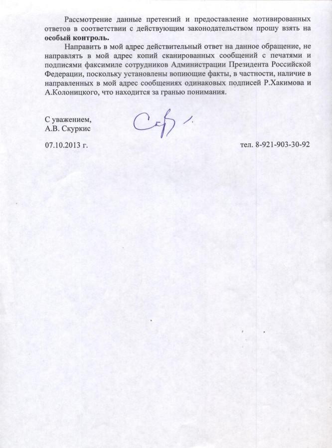 Путину - претензии 2 стр.