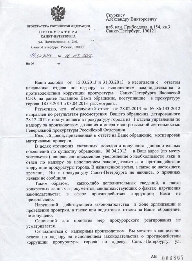 Чубыкин чудеса 1 стр.