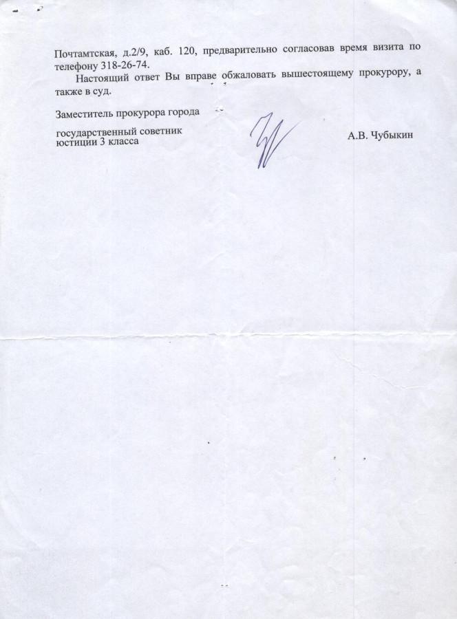 Чубыкин чудеса 2 стр.