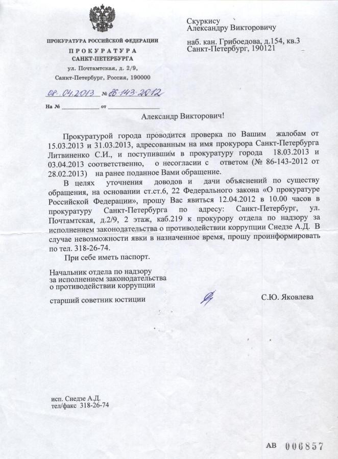 Яковлева С.Ю. - псевдовызов