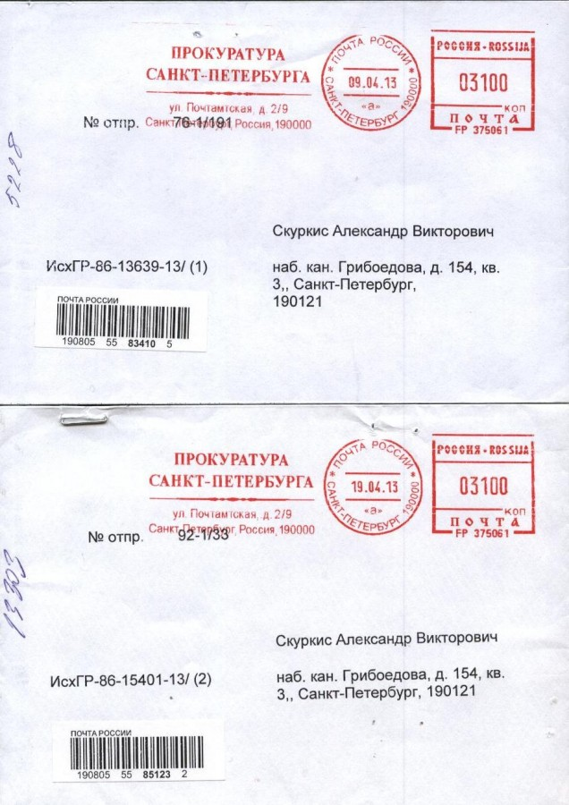 Конверты Яковлевой и Чубыкина - лицевая сторона