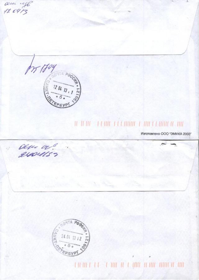 Конверты Яковлевой и Чубыкина - оборотная сторона