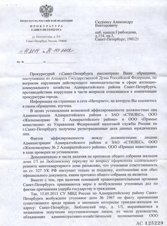 Сообщение Яковлевой С.Ю. от 17.11.2014 г. 1 стр.