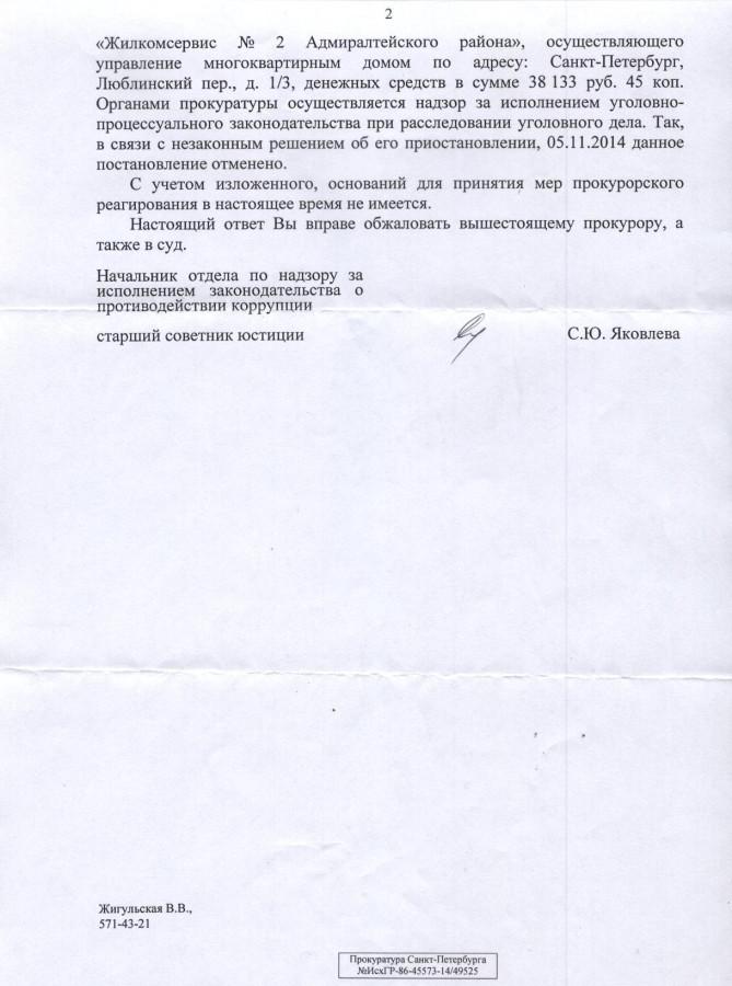 Сообщение Яковлевой С.Ю. от 17.11.2014 г. 2 стр.