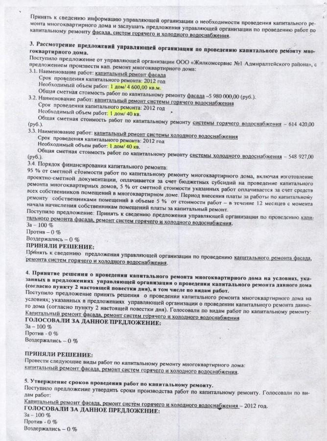 Протокол кап. ремонт Люблинский 22.06.2011 г. 2 стр.