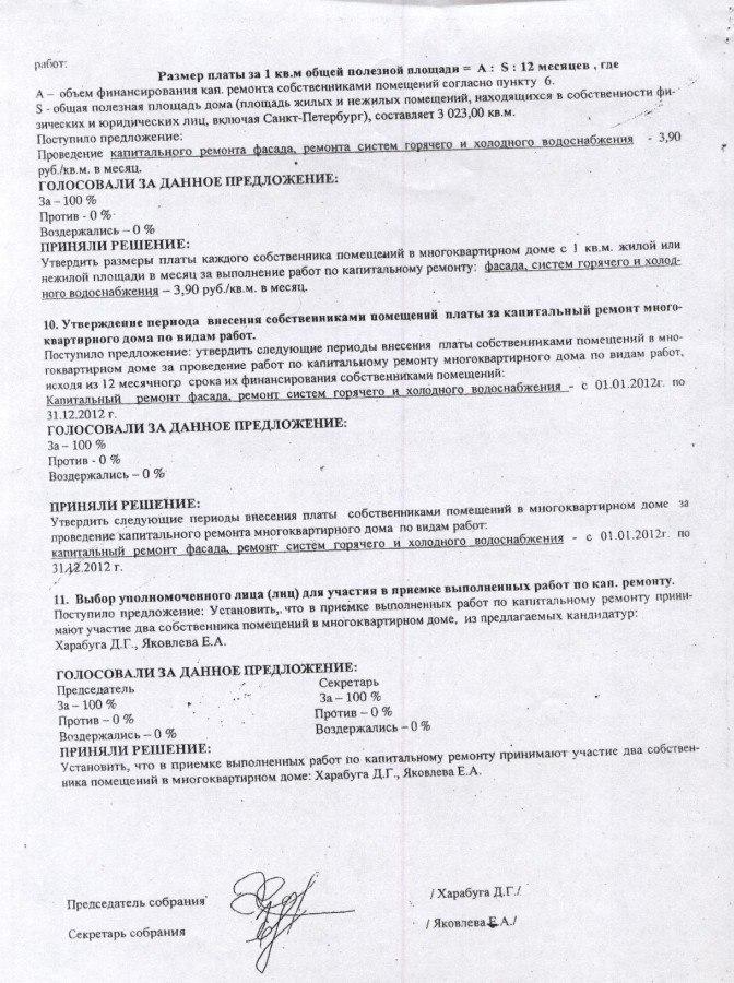 Протокол кап. ремонт Люблинский 22.06.2011 г. 4 стр.