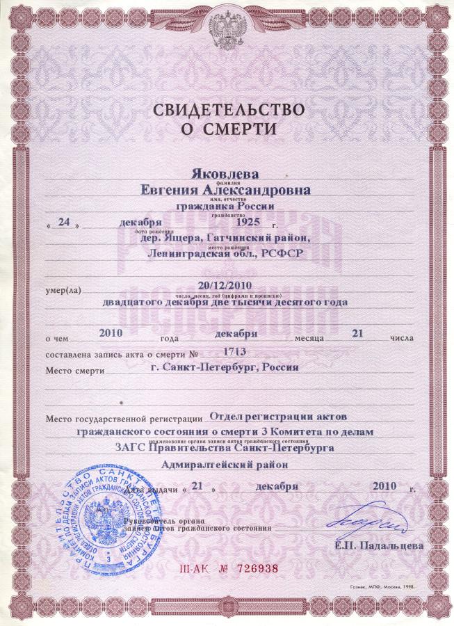 Свидетельство о смерти Яковлевой Е.А. - !