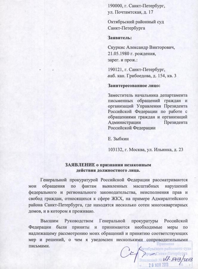 Заявление 254-258 - Е.Зыбкин 1 стр.
