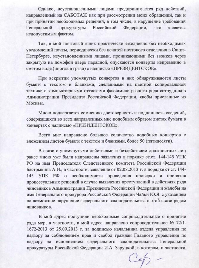 Заявление 254-258 - Е.Зыбкин 2 стр.