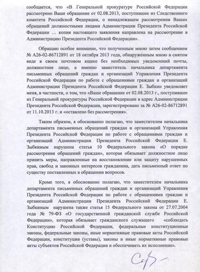 Заявление 254-258 - Е.Зыбкин 3 стр.