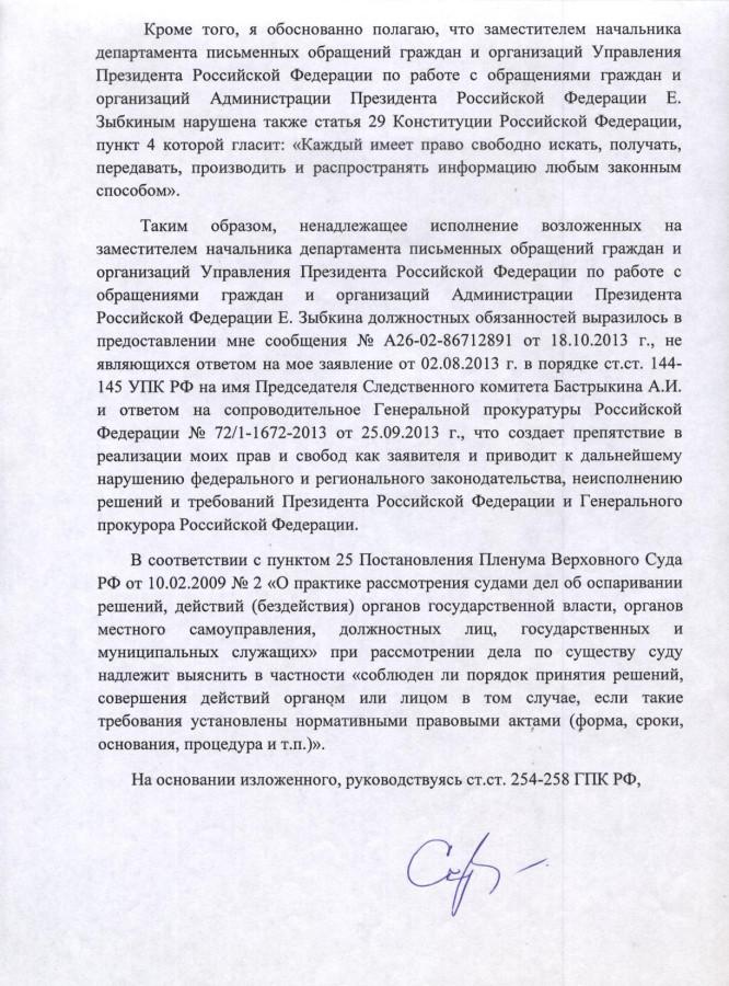 Заявление 254-258 - Е.Зыбкин 4 стр.