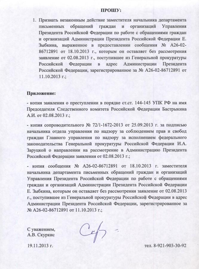 Заявление 254-258 - Е.Зыбкин 5 стр.