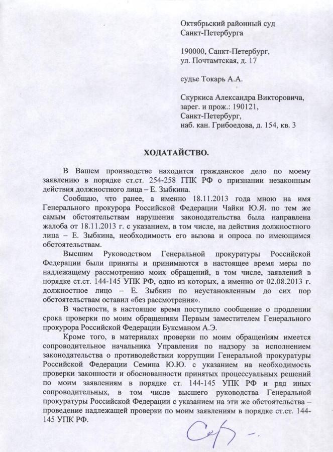 Ход-во на суде по Зыбкину - 1 стр.