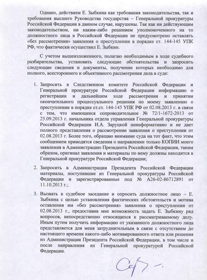 Ход-во на суде по Зыбкину - 2 стр.