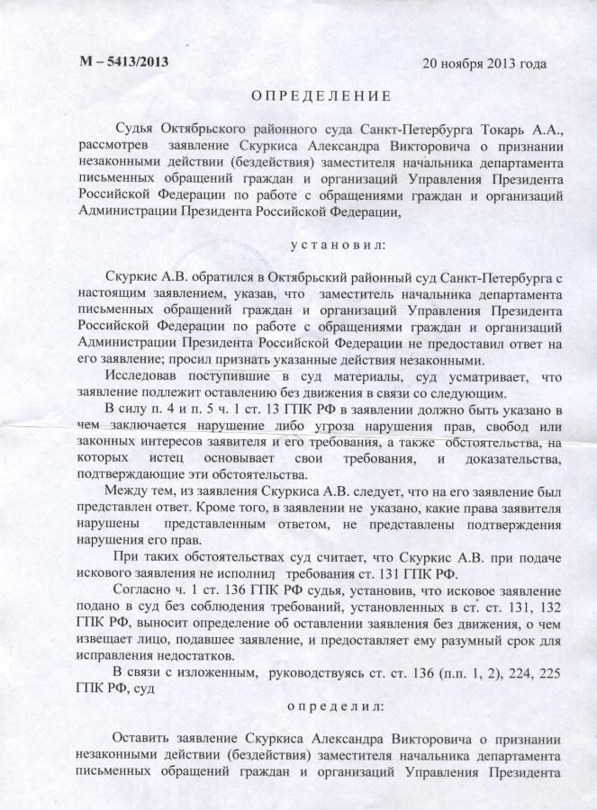 Определение по Зыбкину 1 стр.