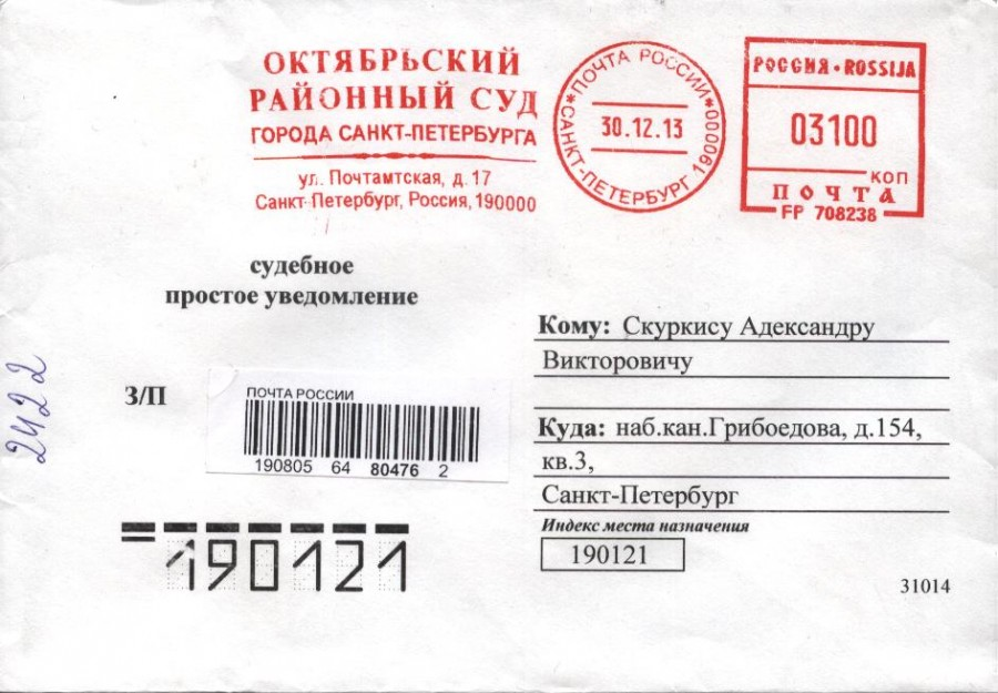 Конверт по Зыбкину суд - 1 стр.