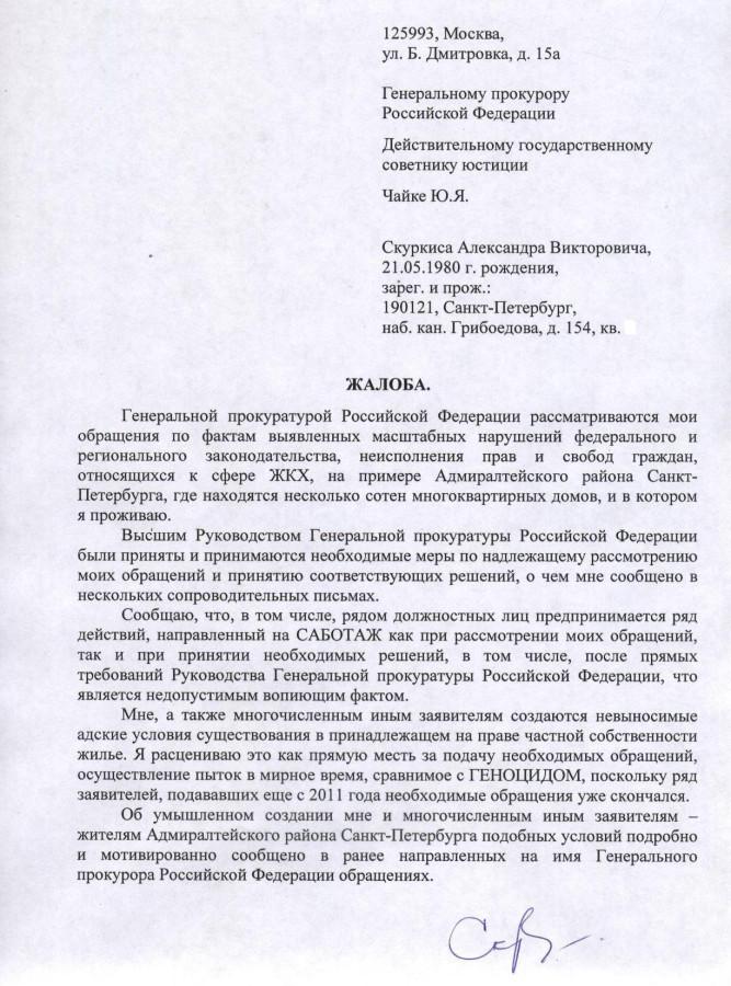 Жалоба Генеральному на Миненко от 09.12.2013 г. - 1 стр.