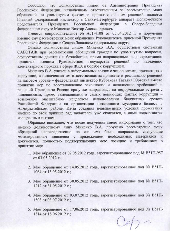 Жалоба Генеральному на Миненко от 09.12.2013 г. - 2 стр.