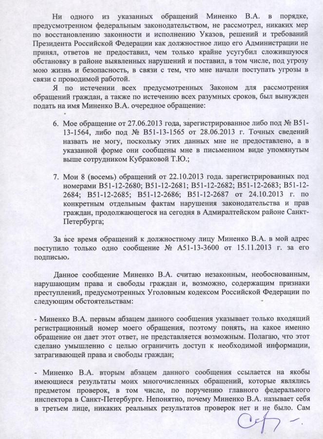 Жалоба Генеральному на Миненко от 09.12.2013 г. - 3 стр.