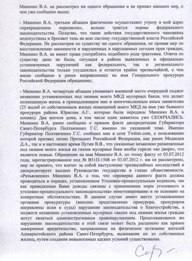 Жалоба Генеральному на Миненко от 09.12.2013 г. - 4 стр.