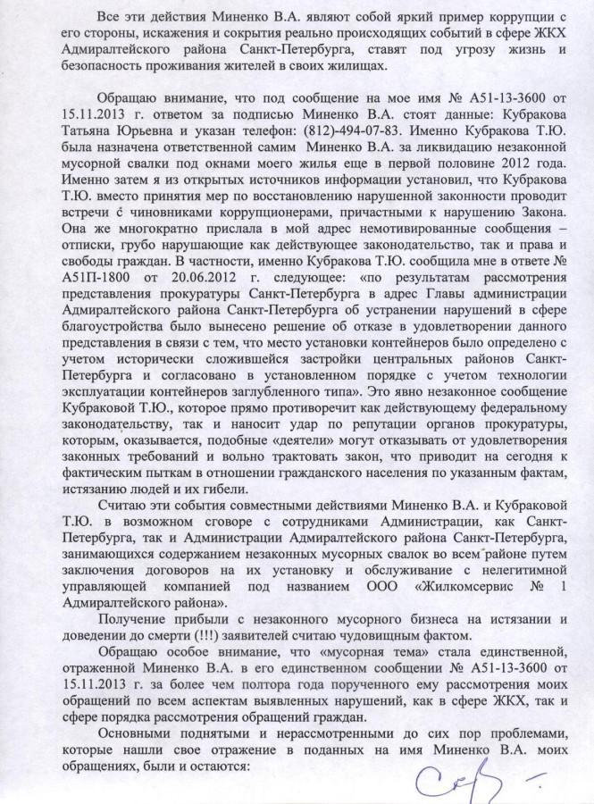 Жалоба Генеральному на Миненко от 09.12.2013 г. - 5 стр.