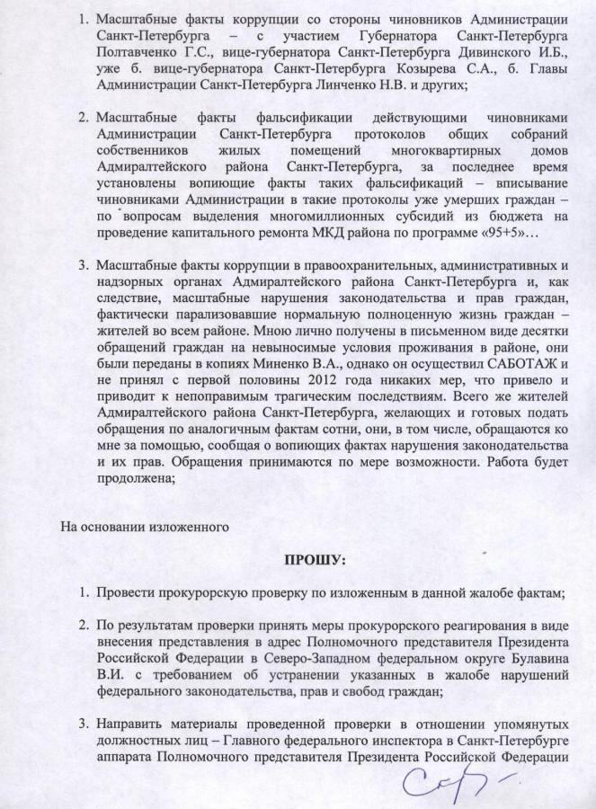 Жалоба Генеральному на Миненко от 09.12.2013 г. - 6 стр.