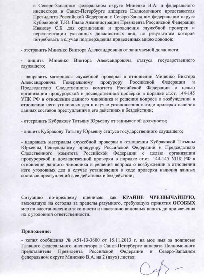 Жалоба Генеральному на Миненко от 09.12.2013 г. - 7 стр.