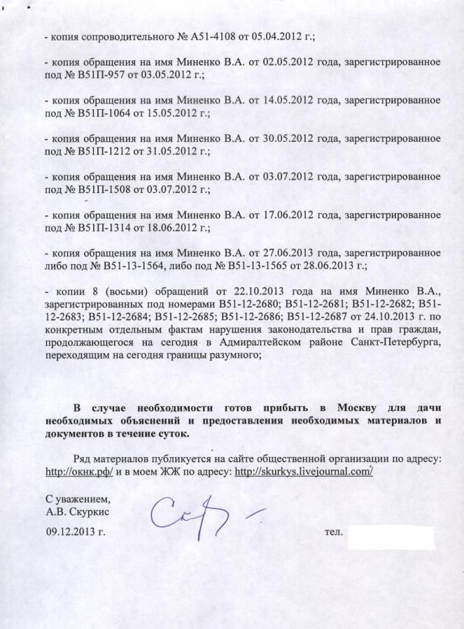Жалоба Генеральному на Миненко от 09.12.2013 г. - 8 стр.
